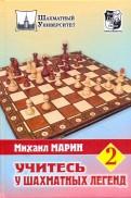 Михаил Марин: Учитесь у шахматных легенд. Том 2