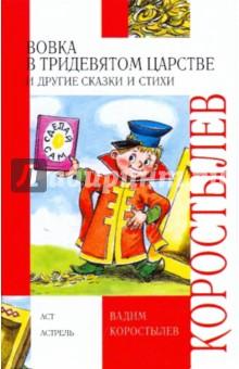 Вовка в Тридевятом царстве и другие сказки и стихи - Вадим Коростылев