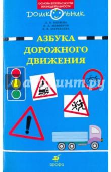 Азбука дорожного движения - Баряева, Жевнеров, Загребаева