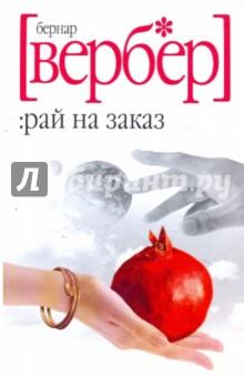 Купить Бернар Вербер: Рай на заказ ISBN: 978-5-386-01751-4