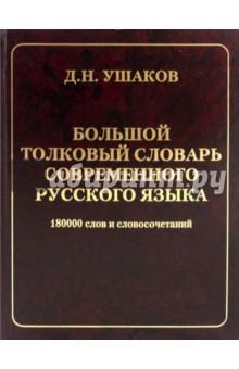 Большой толковый словарь современного русского языка (офсет) - Дмитрий Ушаков