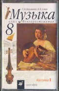 Науменко, Алеев: Музыка. 8 класс. Фонохрестоматия (2А/к)