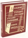 Большой турецкорусский и русскотурецкий словарь. 450 000 слов и словосочетаний
