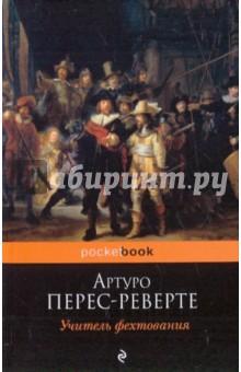 Учитель фехтования - Артуро Перес-Реверте