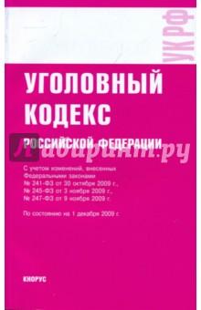 Уголовный кодекс РФ на 01.12.09