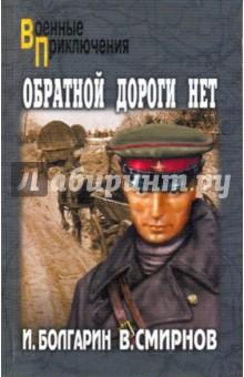 Обратной дороги нет - Смирнов, Болгарин