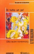Обо всем понемногу: Сборник текстов и упражнений для развития навыков чтения и устной речи