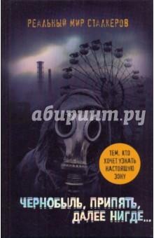 Чернобыль, Припять, далее Нигде - Артур Шигапов