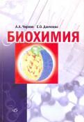 Чиркин, Данченко: Биохимия