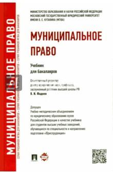 Муниципальное право. Учебник для бакалавров - Фадеев, Комарова, Дорощенко, Заболотских