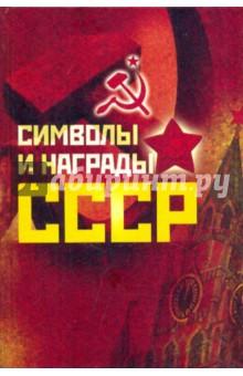 Символы и награды СССР - Балязин, Соболева
