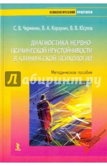 Диагностика нервно-психической неустойчивости +CD. - Чермянин, Юсупов, Корзунин