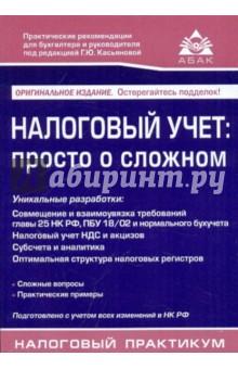 Налоговый учет: просто о сложном - Галина Касьянова