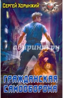 Гражданская самооборона - Сергей Хорунжий
