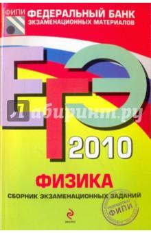 ЕГЭ-2010. Физика: Сборник экзаменационных заданий - Демидова, Нурминский