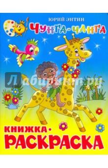 Чунга-Чанга. Книжка с раскраской - Юрий Энтин