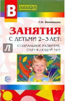парамонова развивающие занятия с детьми 5-6 лет скачать бесплатно