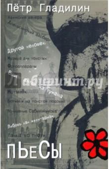 Пьесы - Петр Гладилин