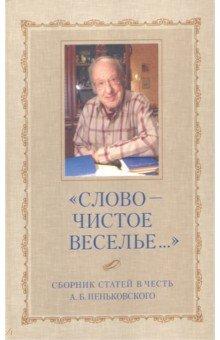 Слово - чистое веселье... Сборник статей в честь Александра Борисовича Пеньковского