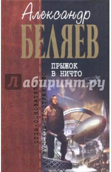 Прыжок в ничто - Александр Беляев