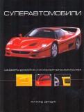 Ричард Дридж: Суперавтомобили. Шедевры дизайна и инженерного искусства