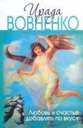Ирада Вовненко - Любовь и счастье добавлять по вкусу обложка книги