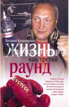 Жизнь как третий раунд - Виталий Качановский