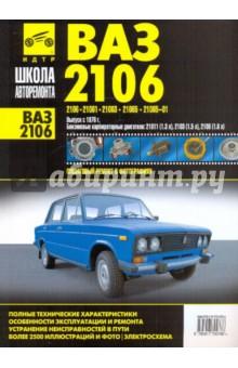 ваз 2106 ремонт и эксплуатация автомобиля книга