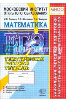 ЕГЭ 2010 Математика. Тематическая рабочая тетрадь - Ященко, Шестаков, Захаров