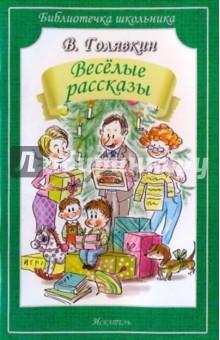 Весёлые рассказы - Виктор Голявкин