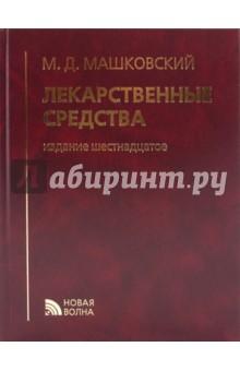Машковский лекарственные средства купить в красноярске народная медицина лечение невралгии