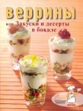 Веррины, или Закуски и десерты в бокале
