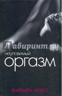 Удовлетворение искусство женского оргазма купить книгу