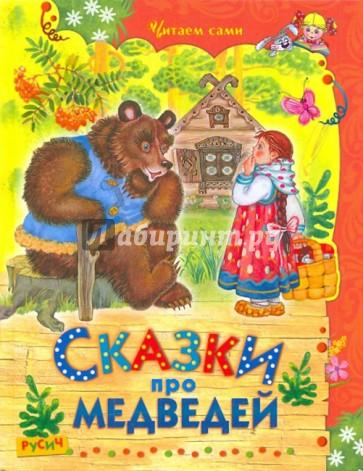 книжка малышка про медведя сказка термобелье