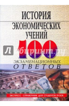 История экономических учений: 100 экзаменационных ответов - Елецкий, Корниенко