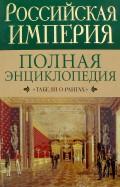Ирина Воскресенская: Российская империя. Полная энциклопедия