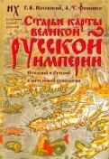 Носовский, Фоменко: Старые карты Великой Русской Империи. Птолемей и Ортелий в свете новой хронологии