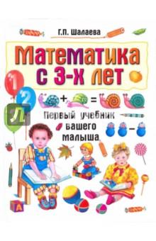 Математика с 3-х лет - Галина Шалаева