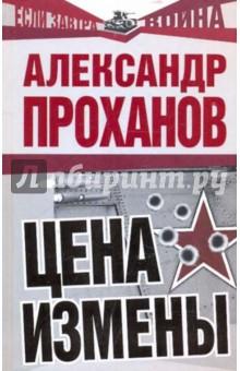 Цена измены - Александр Проханов