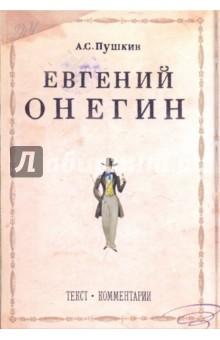 Секс библиотека евгений онегин