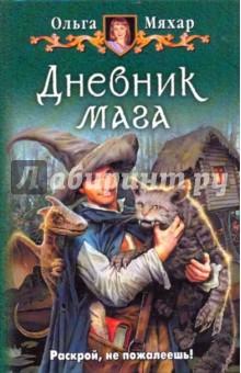 Книги с тегом академия магии читать онлайн