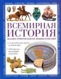 Адамс, Фаулер, Уорд: Всемирная история. Иллюстрированная энциклопедия