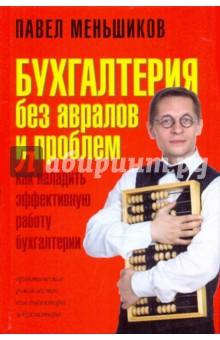 Павел меньшиков бухгалтерия без авралов юридические адреса для регистрации ооо спб