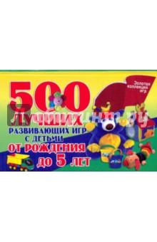 Купить 500 лучших развивающих игр с детьми от рождения до 5 лет ISBN: 978-5-7797-1330-6