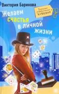 Виктория Баринова - Желаем счастья в личной жизни обложка книги