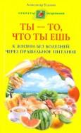 Александр Усанин: Ты  то, что ты ешь. К жизни без болезней через правильное питание