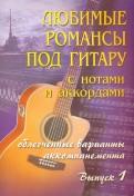 Борис Павленко: Любимые романсы под гитару с нотами и аккордами. Выпуск 1