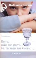 Гельвингия Смирнова: Пить или не пить  быть или не быть...
