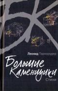 Леонид Тарнорудер: Большие каменщики. Стихи