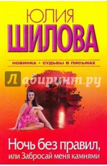 Купить Юлия Шилова: Ночь без правил, или Забросай меня камнями ISBN: 978-5-17-063894-9